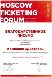ticketforum